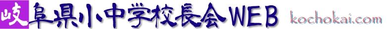 岐阜県小中学校長会